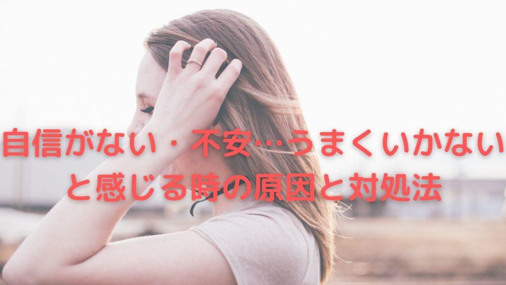 自信がない・不安…うまくいかないと感じる時の原因と対処法
