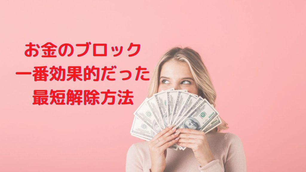 お金のブロック【一番効果的だった解除方法】